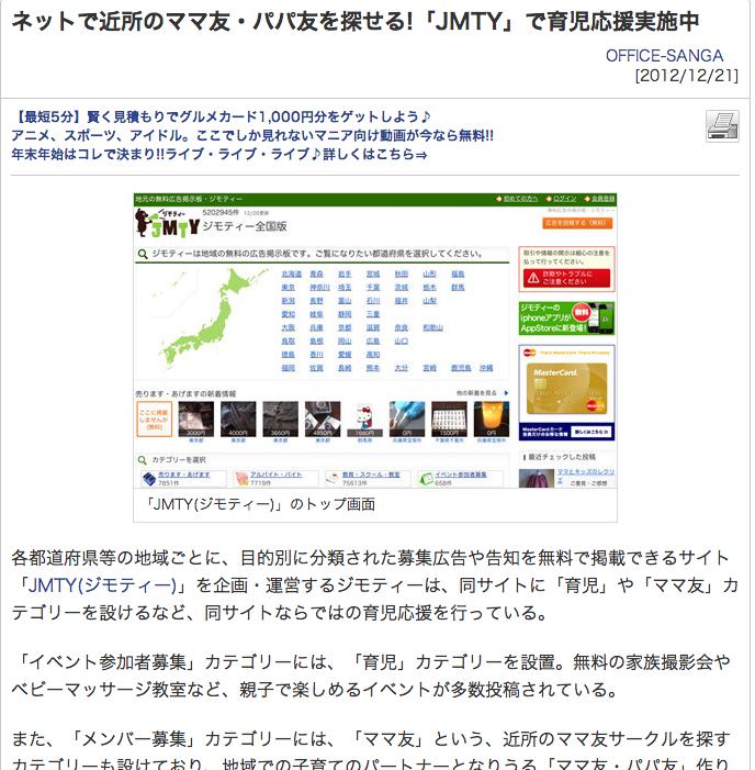 スクリーンショット(2012-12-26 20.41.19)