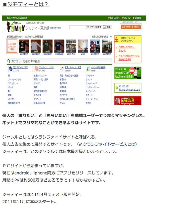 スクリーンショット(2013-03-21 17.53.22)
