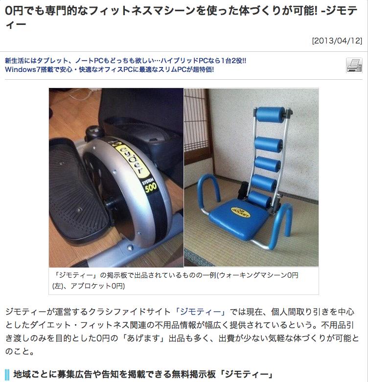 スクリーンショット(2013-04-22 17.25.40)
