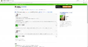 ジモティー(PC)で冷蔵庫の取引をメールでやり取りする画面です