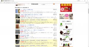 ジモティー(PC)東京版の冷蔵庫一覧画面です